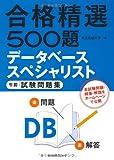データベーススペシャリスト 午前 試験問題集 (合格精選500題)