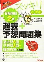 スッキリとける過去+予想問題集 日商簿記2級 2014年度 (スッキリわかるシリーズ)