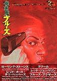俺と悪魔のブルーズ(2) (アフタヌーンKC)