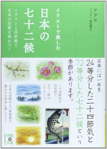 イラストで楽しむ 日本の七十二候 (中経の文庫 あ 15-11)の詳細を見る