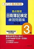要点整理 日商簿記検定練習問題集 3級
