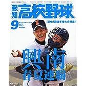 報知高校野球 2010年 09月号 [雑誌]
