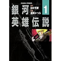 銀河英雄伝説(1) (Chara COMICS)