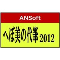 へぼ美の代筆2012
