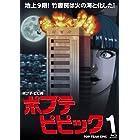 ポプテピピック vol.1(Blu-ray)