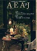 AEAJ (エーイーエージェイ) 2019年 93号 [雑誌]