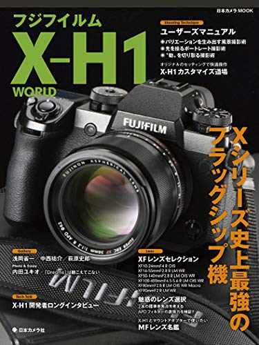 フジフイルム X-H1 WORLD (日本カメラMOOK)