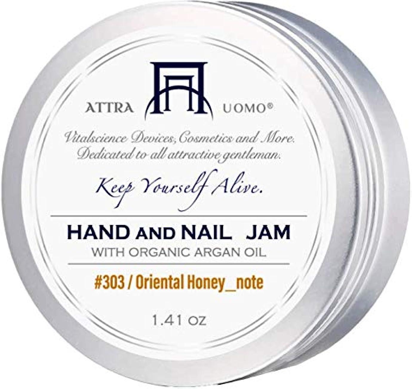 刈り取る番号男らしさアトラ ハンド&ネイルジャム 40g (#303オリエンタルハニーの香り)