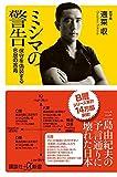 ミシマの警告 保守を偽装するB層の害毒 (講談社+α新書) 画像