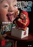 豆腐小僧その他 (角川文庫)