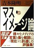 マス・イメージ論 (福武文庫)