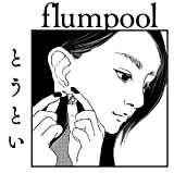 To be continued...♪flumpoolのCDジャケット