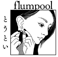 flumpool「とうとい」のCDジャケット