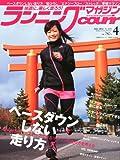 ランニングマガジン courir (クリール) 2012年 04月号 [雑誌] 画像