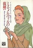 ミス・メルヴィルの復讐 (ミステリアス・プレス文庫)