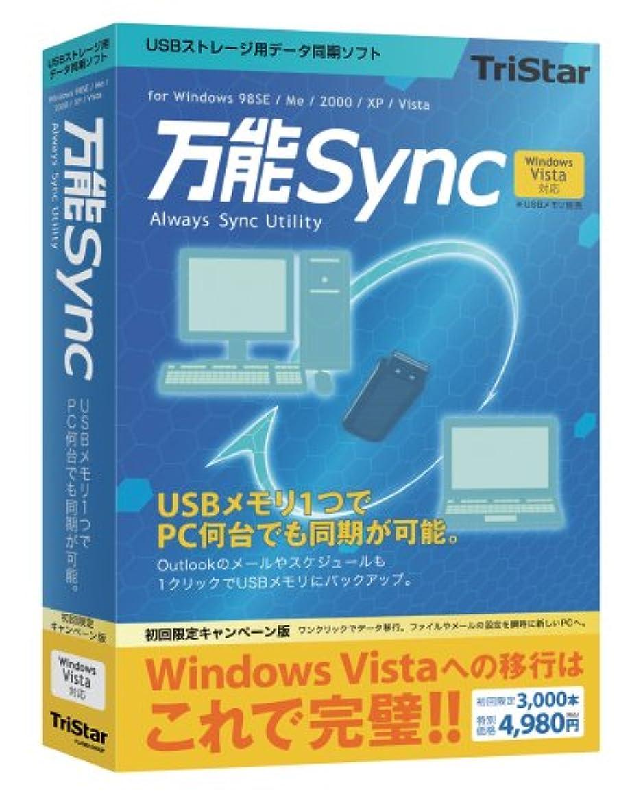 万能Sync 初回限定キャンペーン版