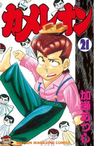 カメレオン(21) (週刊少年マガジンコミックス)