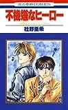 不機嫌なヒーロー -神林&キリカシリーズ(3)- (花とゆめコミックス)