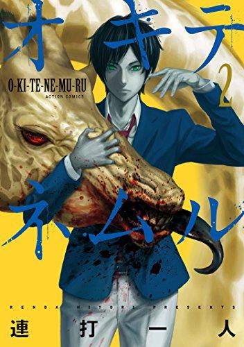 オキテネムル : 2 (アクションコミックス)