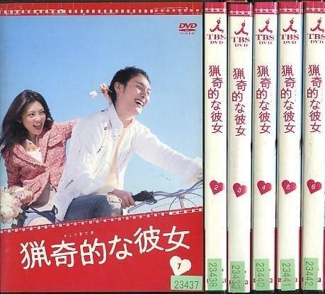 猟奇的な彼女 [レンタル落ち] (全6巻) [マーケットプレイス DVDセット商品]