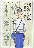 漢方小説 (集英社文庫 な 45-1) 画像