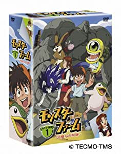 モンスターファーム~円盤石の秘密~BOX 1 [DVD]