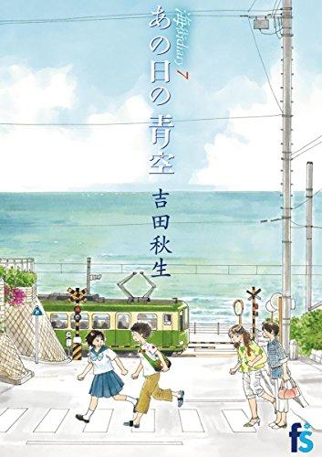 海街diary 7 あの日の青空 (flowers コミックス)の詳細を見る