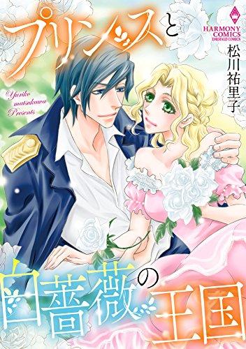 プリンスと白薔薇の王国 (エメラルドコミックス/ハーモニィコミックス)