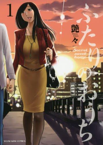 ふたりのおうち 1巻 (ヤングキングコミックス)