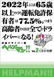 ヘルプマン!!(2) 高齢ドライバー編