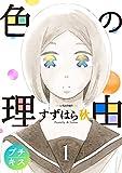 色の理由 プチキス(1) (Kissコミックス)