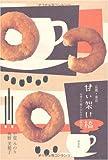 京都・東京甘い架け橋―お菓子で綴る12か月の往復書簡