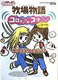 牧場物語コロボックルステーションforガール ザ・コンプリートガイド (電撃ゲームキューブ)