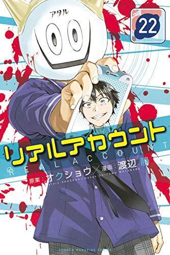 リアルアカウント コミック 1-22巻セット
