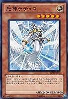 【シングルカード】遊戯王 光神テテュス SD20-JP010 ノーマル