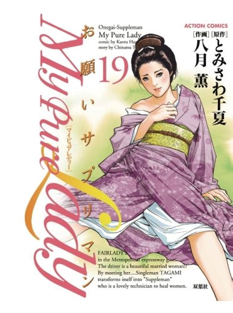 道徳教育台風サイクロプスMy Pure Lady(19) (漫画アクション)