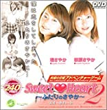 SweetHeart(2) スイートハート [DVD]