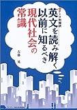 英文を読み解く以前に知るべき現代社会の常識