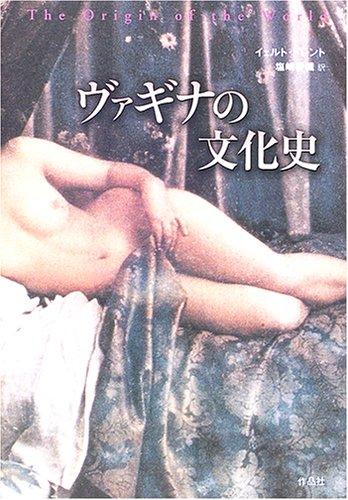ヴァギナの文化史の詳細を見る