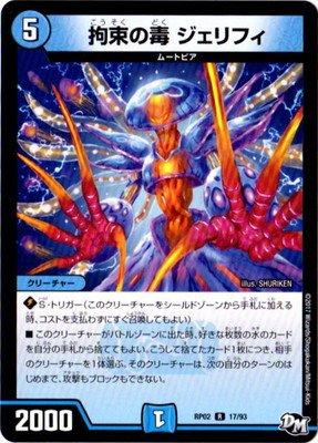 デュエルマスターズ新2弾/DMRP-02/17/R/拘束の毒 ジェリフィ