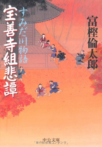 すみだ川物語 宝善寺組悲譚 (中公文庫)の詳細を見る
