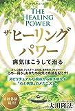 ザ・ヒーリングパワー (OR books)