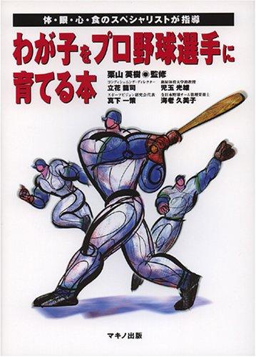 わが子をプロ野球選手に育てる本—体・眼・心・食のスペシャリストが指導