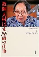 教師大村はま96歳の仕事