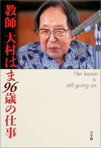 教師大村はま96歳の仕事の詳細を見る