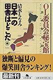 OL委員会秘宝館スペシャル 「日本一の田舎はどこだ」編 (幻冬舎文庫)