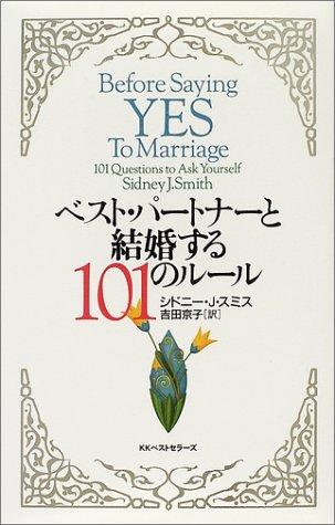 ベスト・パートナーと結婚する101のルール