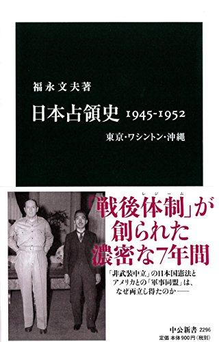 日本占領史1945-1952 - 東京・ワシントン・沖縄 (中公新書 2296)