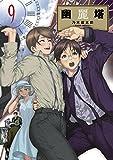 幽麗塔(9) (ビッグコミックス)