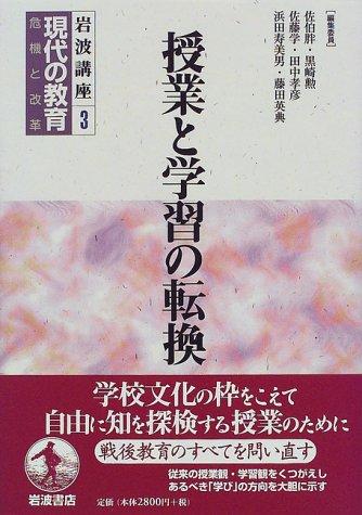 岩波講座 現代の教育〈第3巻〉授業と学習の転換の詳細を見る